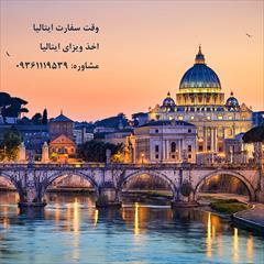 tour-travel travel-services travel-services وقت سفارت ایتالیا با کم ترین قیمت در کمترین زمان