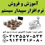 services financial-legal-insurance financial-legal-insurance آموزش و فروش سپیدار سیستم در تبریز