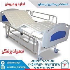 services health-beauty-services health-beauty-services فروش و اجاره انواع تخت های بیمارستانی