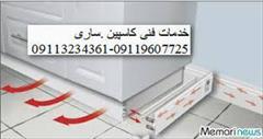 services fix-repair fix-repair رادیاتور قرنیزی ,ساری,قایمشهر,بابل,ویلا