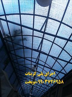 services construction construction پوشش نورگیرهای سالنهای اجتماعات باپلی کربنات