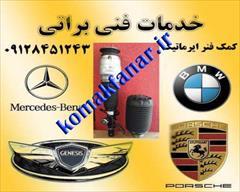 motors auto-parts auto-parts كمك فنر جنسيس كمك استوك جنسيس - پورشه - بنز - BMW