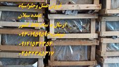 buy-sell food-drink honey فروش عمده عسل وحلوای سیاه اردبیل_نوبخت:09141534354