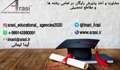 student-ads education-offers education-offers مشاوره و اخذ پذیرش تحصیلی رایگان در کلیه مقاطع