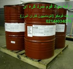 industry chemical chemical توزيع مواد اوليه فوم سرد كره اي