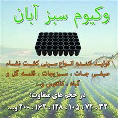 industry agriculture agriculture سینی نشا