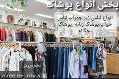buy-sell personal clothing فروش انواع ساپورت های چاپی