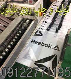 industry packaging-printing-advertising packaging-printing-advertising تولید و چاپ انواع نایلون و نایلکس