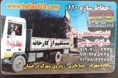services construction construction تولید حفاظ بوته ای طبق سفارش مشتری