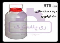 industry other-industries other-industries دبه پلاستیکی 50 لیتری