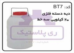 industry other-industries other-industries تولید دبه پلاستیکی 20 کیلویی