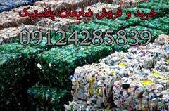 industry other-industries other-industries خریدار ضایعات پلاستیک،خرید و فروش ضایعات زنده بار