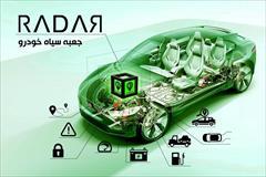 motors auto-parts auto-parts فروش ونصب ردیاب خودرو رادار