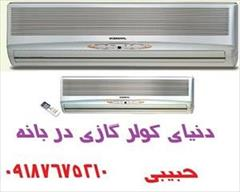 buy-sell home-kitchen heating-cooling فروش انواع کولرگازی