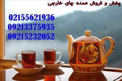 industry food food فروش انواع چای سیاه فله ایرانی و خارجی