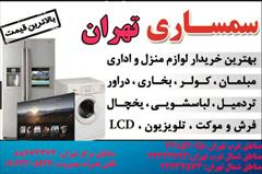buy-sell home-kitchen home-appliances سمساری شرق تهران