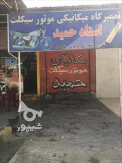 real-estate store-for-sale store-for-sale  مغازه 15/5 متر میدان شیراز