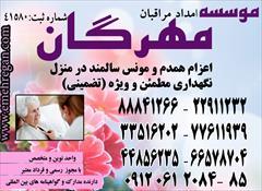 services health-beauty-services health-beauty-services بهترین خدمات تخصصی مراقبت از بیمار در منزلVIP