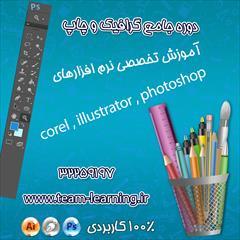 services educational educational استخدام نفرات برتر دوره آموزش طراحی گرافیک