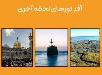 tour-travel travel-services travel-services تور داخلی و خارجی