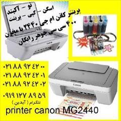 digital-appliances printer-scanner printer-scanner پرینتر 3کاره رنگی ژاپنی اصل/اسکن-کپی-پرینت/ MG 244