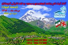 tour-travel travel-services travel-services تور کوهنوردی کازبگی گرجستان