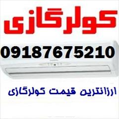 buy-sell home-kitchen heating-cooling  کولرگازی اجنرال تایلندی دربانه