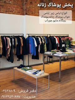 buy-sell personal clothing انواع سوتین های دکلته لمه(پخش عمده)