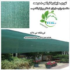 industry agriculture agriculture توری سایبان - توری شید گلخانه-شید گلخانه