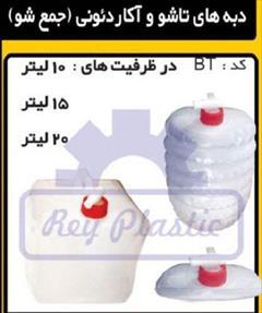 industry packaging-printing-advertising packaging-printing-advertising تولید انواع دبه پلاستیکی
