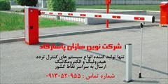 services construction construction فروش راهبند در سپاهان شهر