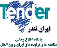 industry tender tender ایران تندر،مناقصه