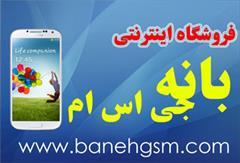 digital-appliances mobile-phone mobile-phone-other فروشگاه اینترنتی گوشی موبایل بانه جی اس ام