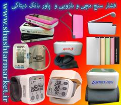 buy-sell personal health-beauty فروش عمده فشارسنج و پاور بانک