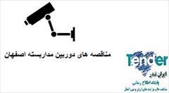 industry tender tender مناقصه دوربین مداربسته در اصفهان