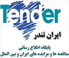 industry tender tender سایت مناقصات , مناقصات , سایت ملی مناقصات الکترونی