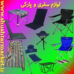 buy-sell entertainment-sports travel فروش راحت نشین و انواع صندلی تا شو سفری