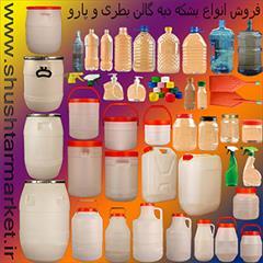 buy-sell home-kitchen dishes فروش انواع بشکه دبه گالن و بطری پلاستیکی