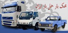 services transportation transportation حمل بار ارزان در تهران