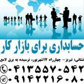 services financial-legal-insurance financial-legal-insurance آموزش حسابداری ویژه اشتغال