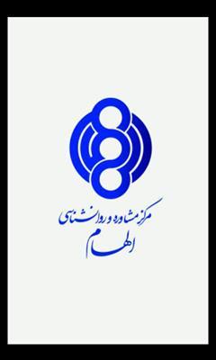 services administrative administrative مرکز مشاوره و روانشناسی الهام