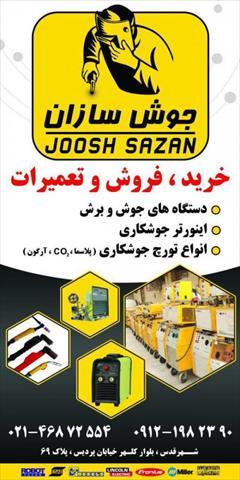 industry industrial-machinery industrial-machinery فروش دستگاه جوش و برش (جوش سازان)