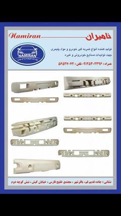 motors auto-parts auto-parts تولید کننده انواع فوم ضربه گیر سپر پراید وتیبا