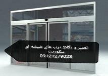 services fix-repair fix-repair تعمیر-شیشه-سکوریت-رگلاژ-درب-شیشه-ای-09121279023