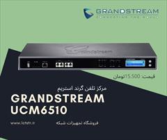 digital-appliances other-digital-appliances other-digital-appliances مرکز تلفن گرند استریم مدل UMC 6510