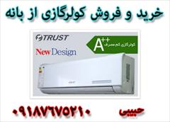 buy-sell home-kitchen heating-cooling ارزانترین قیمت کولرگازی اجنرال کم مصرف با گارانتی