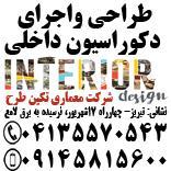 services construction construction طراحی واجرای دکوراسیون داخلی منزل در تبریز