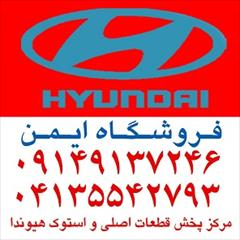 motors auto-parts auto-parts لوازم یدکی هیوندای  در تبریز