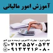 services financial-legal-insurance financial-legal-insurance آموزش قوانین و مقررات مالیاتی