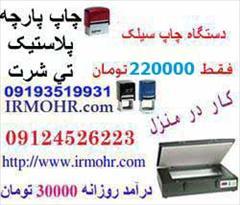 services printing-advertising printing-advertising دستگاه چاپ سیلک